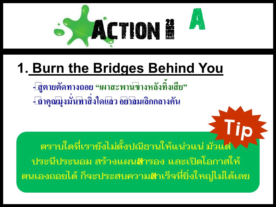 Tip A Action ~ - สู้ตายตัดทางถอย เผาสะพานข้างหลังทิ้งเสีย