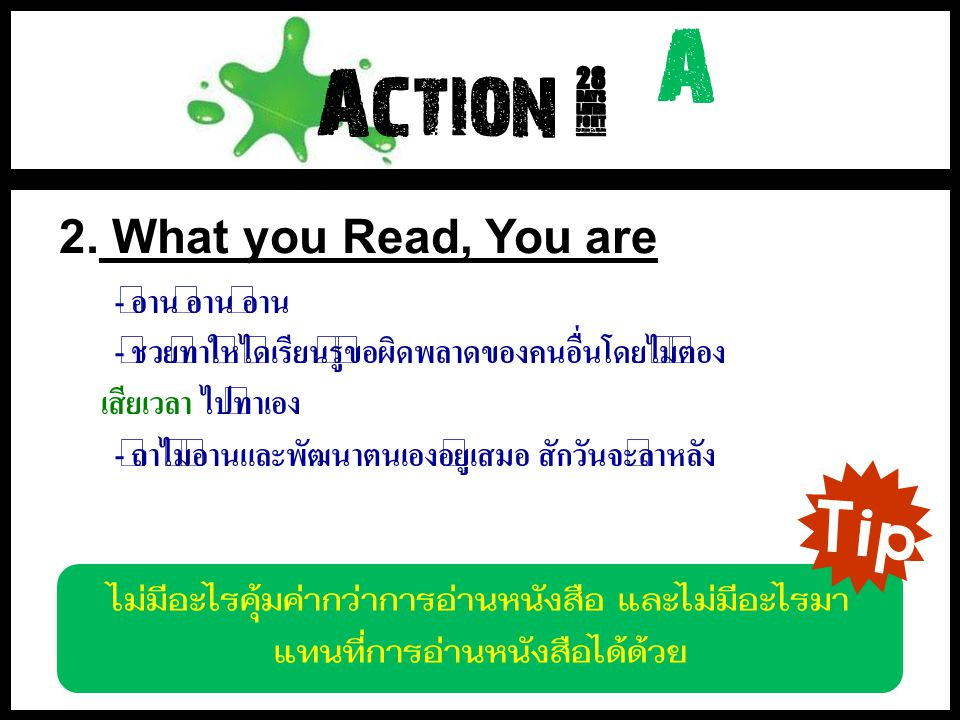 Tip A Action ~ - อ่าน อ่าน อ่าน 2. What you Read, You are