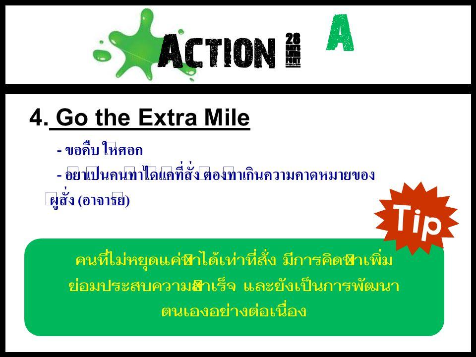 Tip A Action ~ - ขอคืบ ให้ศอก 4. Go the Extra Mile
