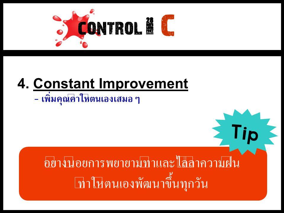 c Tip control ~ อย่างน้อยการพยายามทำและไล่ล่าความฝัน