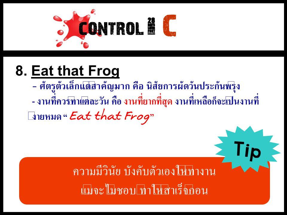 c Tip control ~ ความมีวินัย บังคับตัวเองให้ทำงาน