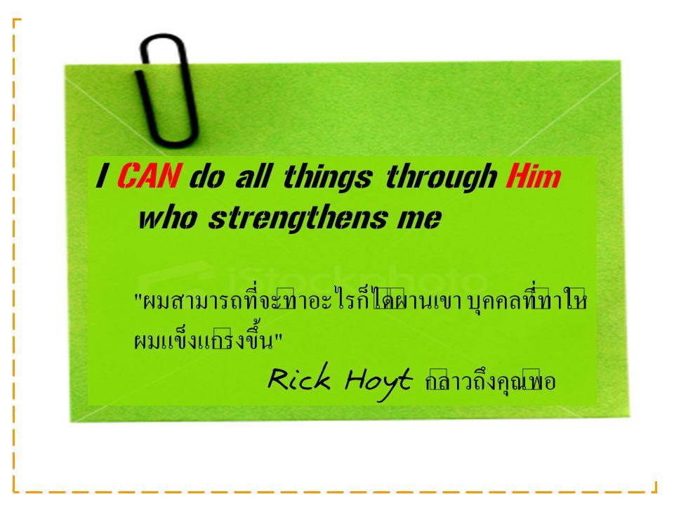 I CAN do all things through Him who strengthens me ผมสามารถที่จะทำอะไรก็ได้ผ่านเขา บุคคลที่ทำให้ผมแข็งแกร่งขึ้น