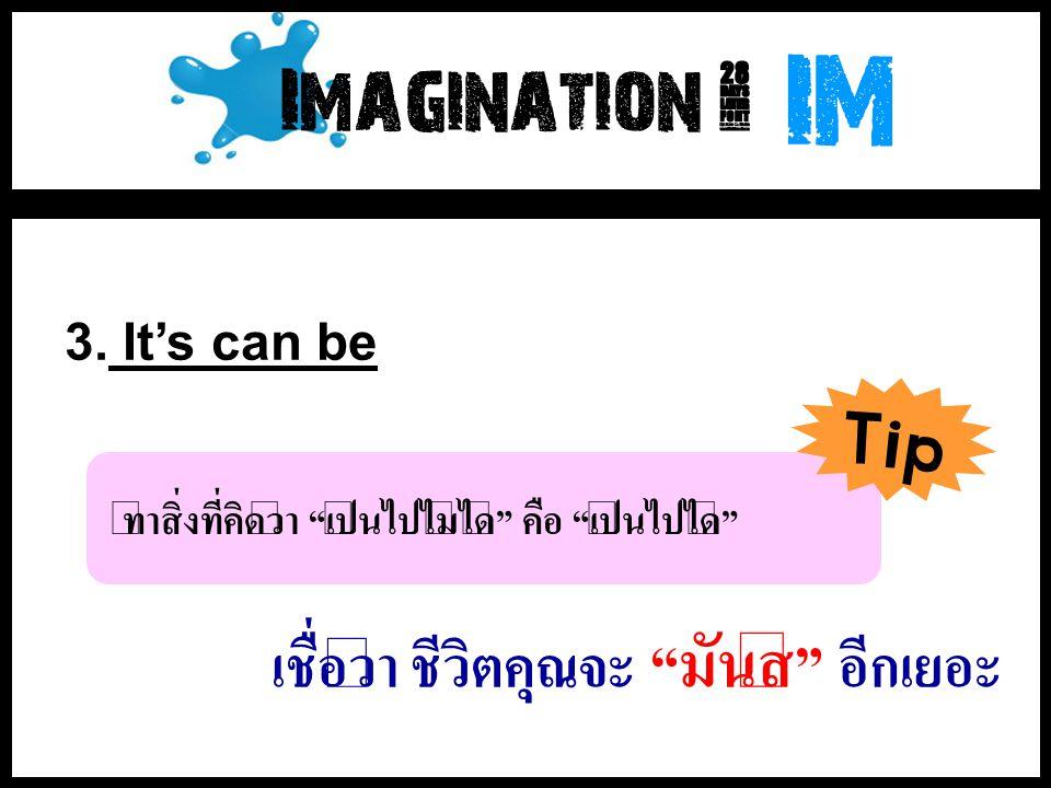 IM Tip Imagination ~ เชื่อว่า ชีวิตคุณจะ มันส์ อีกเยอะ