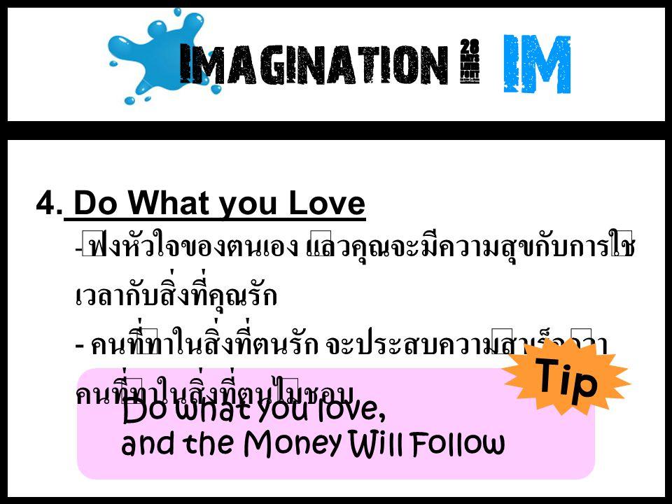 IM Imagination ~ 4. Do What you Love. - ฟังหัวใจของตนเอง แล้วคุณจะมีความสุขกับการใช้เวลากับสิ่งที่คุณรัก.