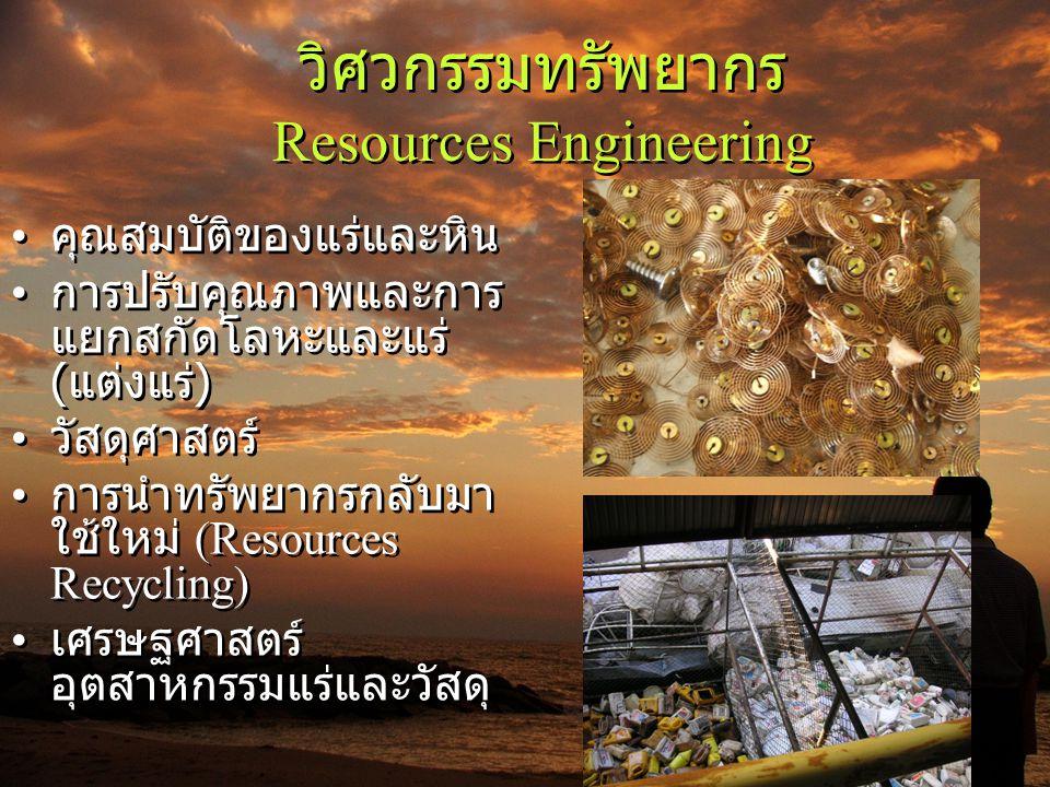 วิศวกรรมทรัพยากร Resources Engineering