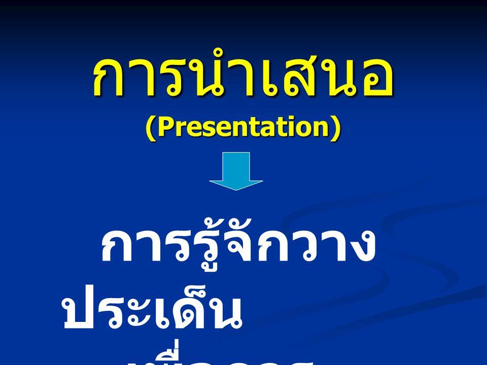 การนำเสนอ (Presentation)