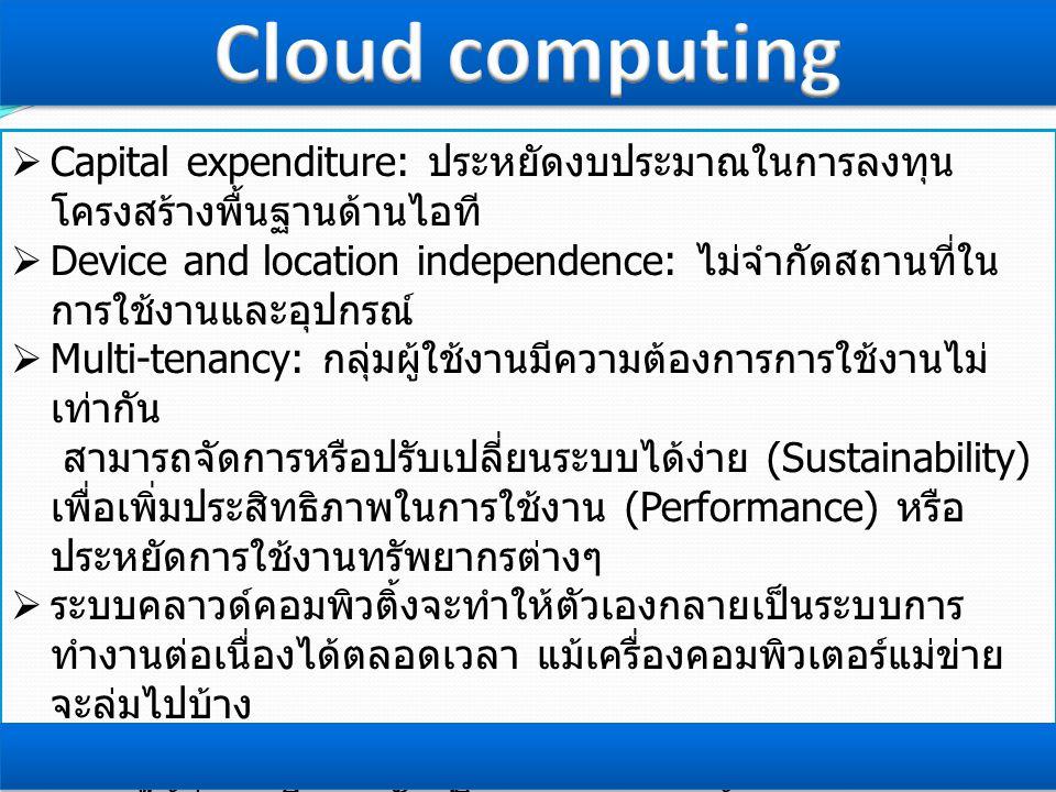 Cloud computing Capital expenditure: ประหยัดงบประมาณในการลงทุนโครงสร้างพื้นฐานด้านไอที