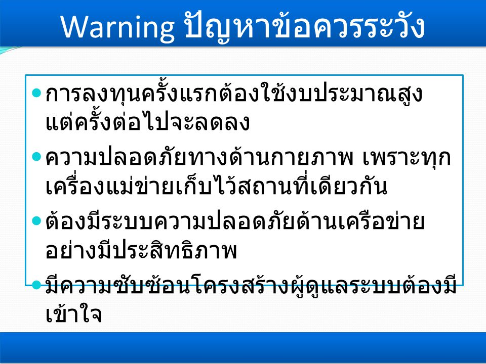 Warning ปัญหาข้อควรระวัง