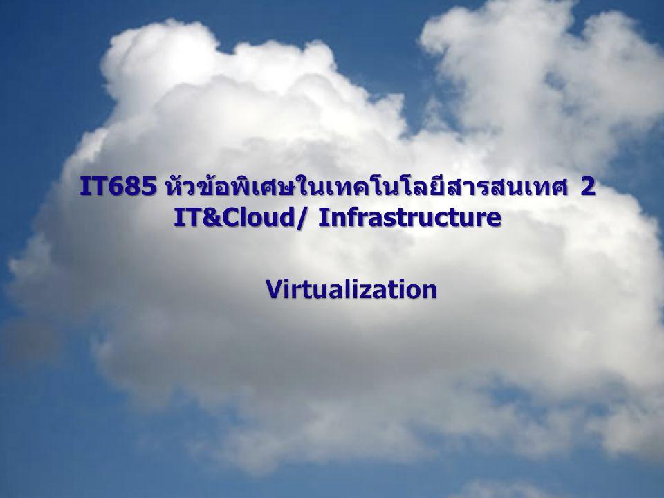 IT685 หัวข้อพิเศษในเทคโนโลยีสารสนเทศ 2 IT&Cloud/ Infrastructure