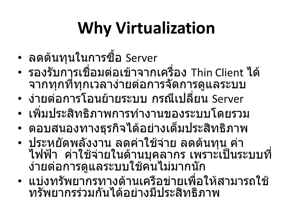 Why Virtualization ลดต้นทุนในการซื้อ Server