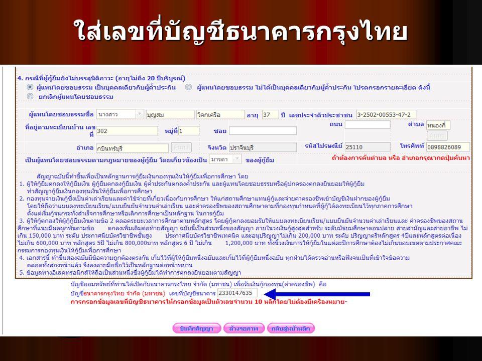 ใส่เลขที่บัญชีธนาคารกรุงไทย