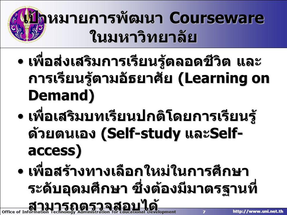 เป้าหมายการพัฒนา Courseware ในมหาวิทยาลัย