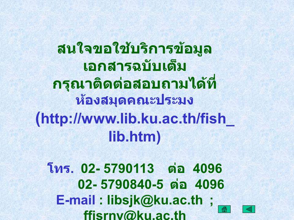 สนใจขอใช้บริการข้อมูลเอกสารฉบับเต็ม กรุณาติดต่อสอบถามได้ที่ ห้องสมุดคณะประมง (http://www.lib.ku.ac.th/fish_lib.htm) โทร.