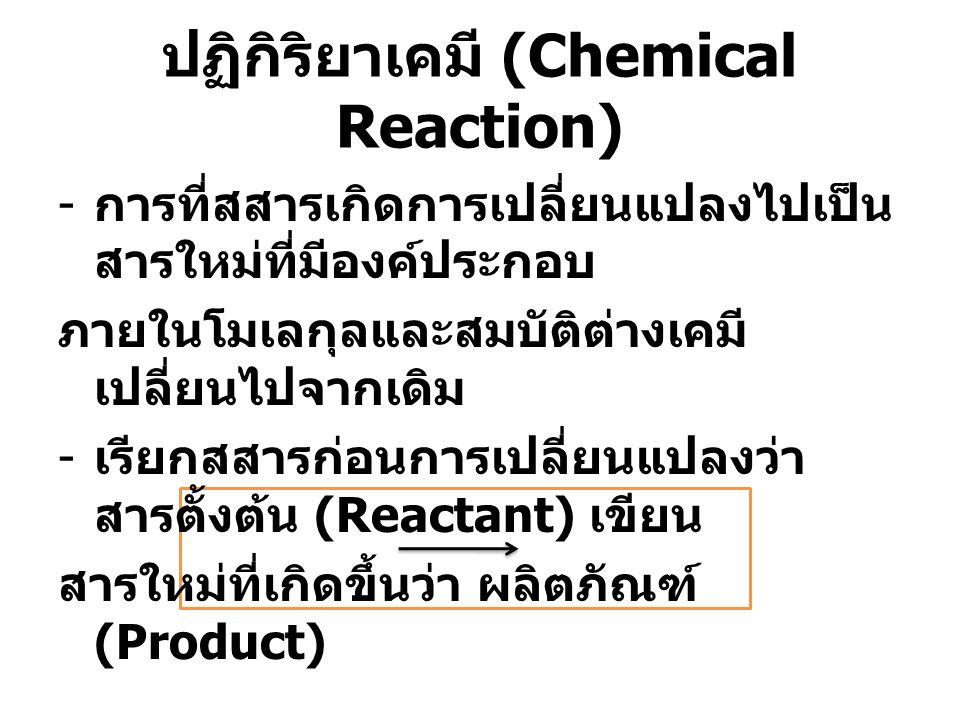 ปฏิกิริยาเคมี (Chemical Reaction)