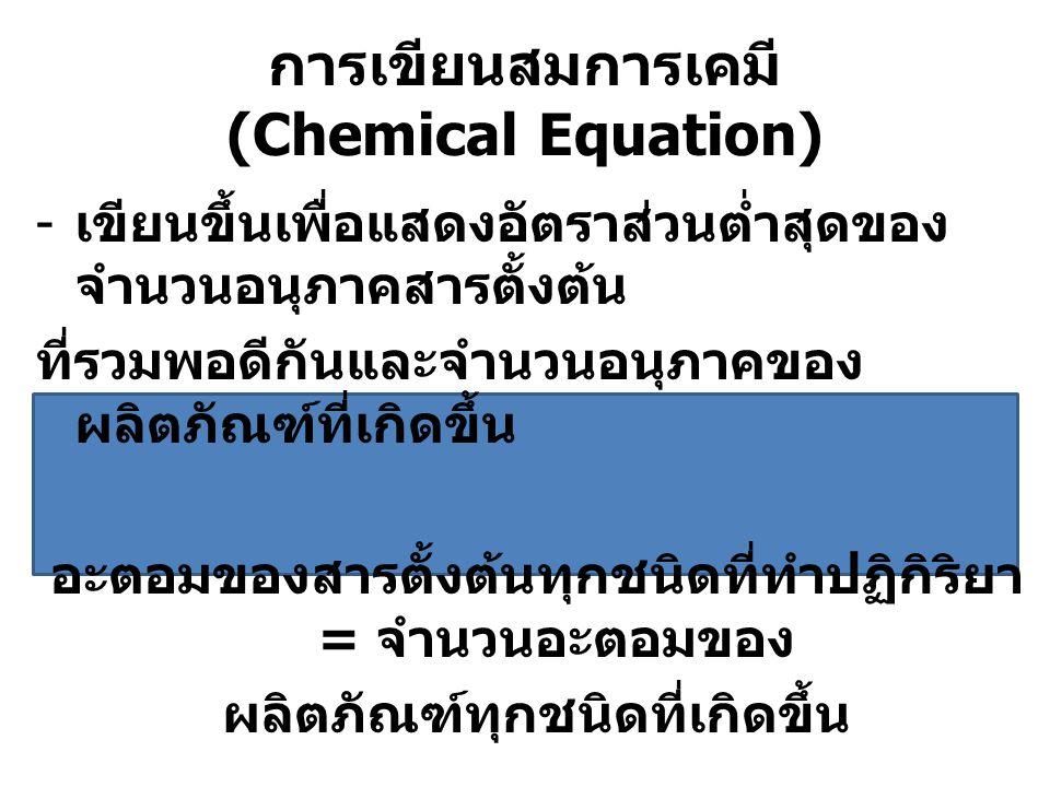 การเขียนสมการเคมี (Chemical Equation)