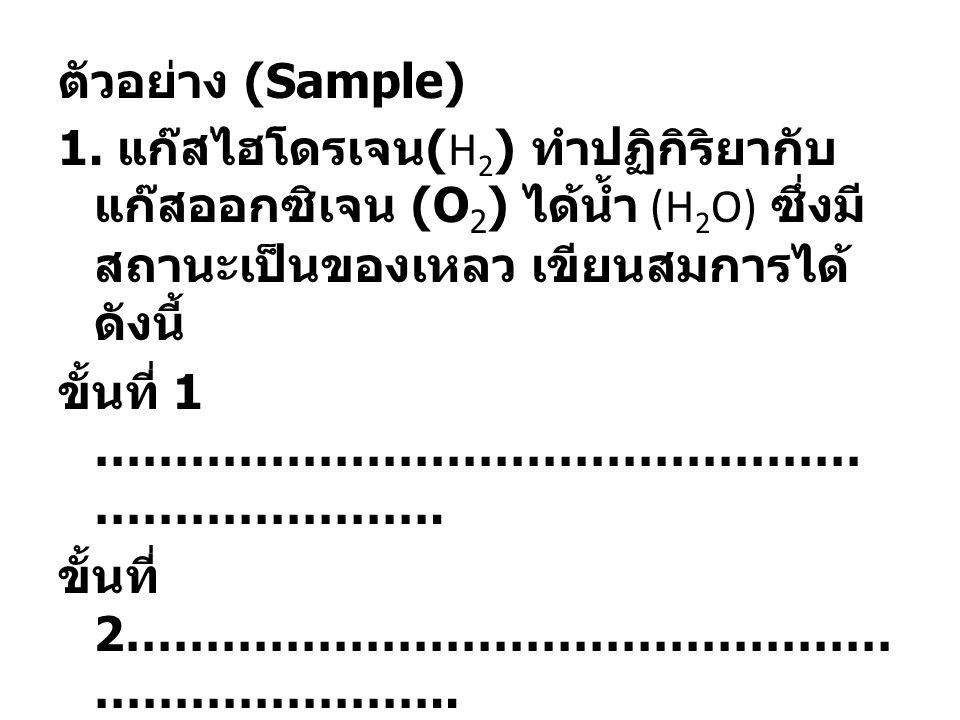ตัวอย่าง (Sample) 1.