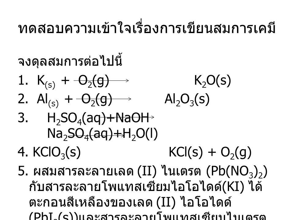 ทดสอบความเข้าใจเรื่องการเขียนสมการเคมี