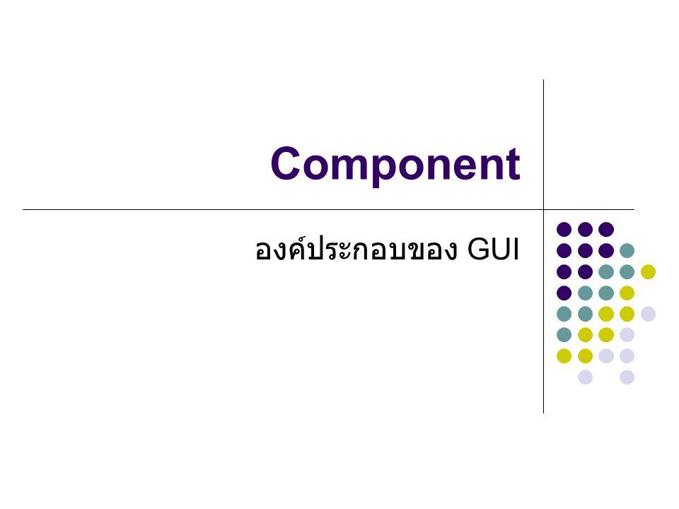 Component องค์ประกอบของ GUI
