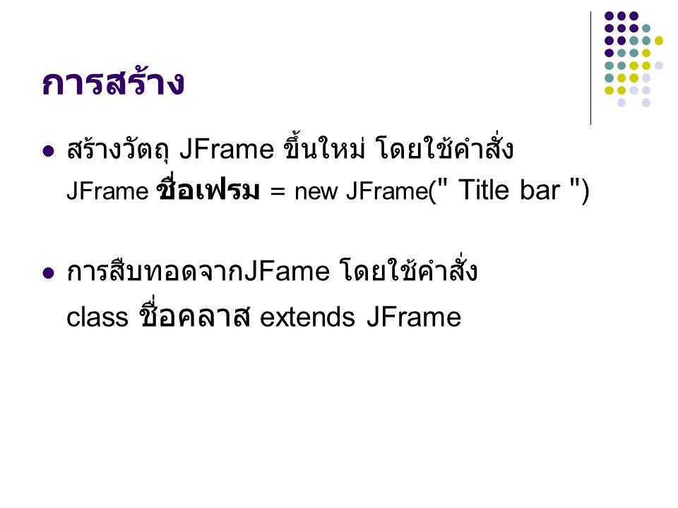 การสร้าง สร้างวัตถุ JFrame ขึ้นใหม่ โดยใช้คำสั่ง