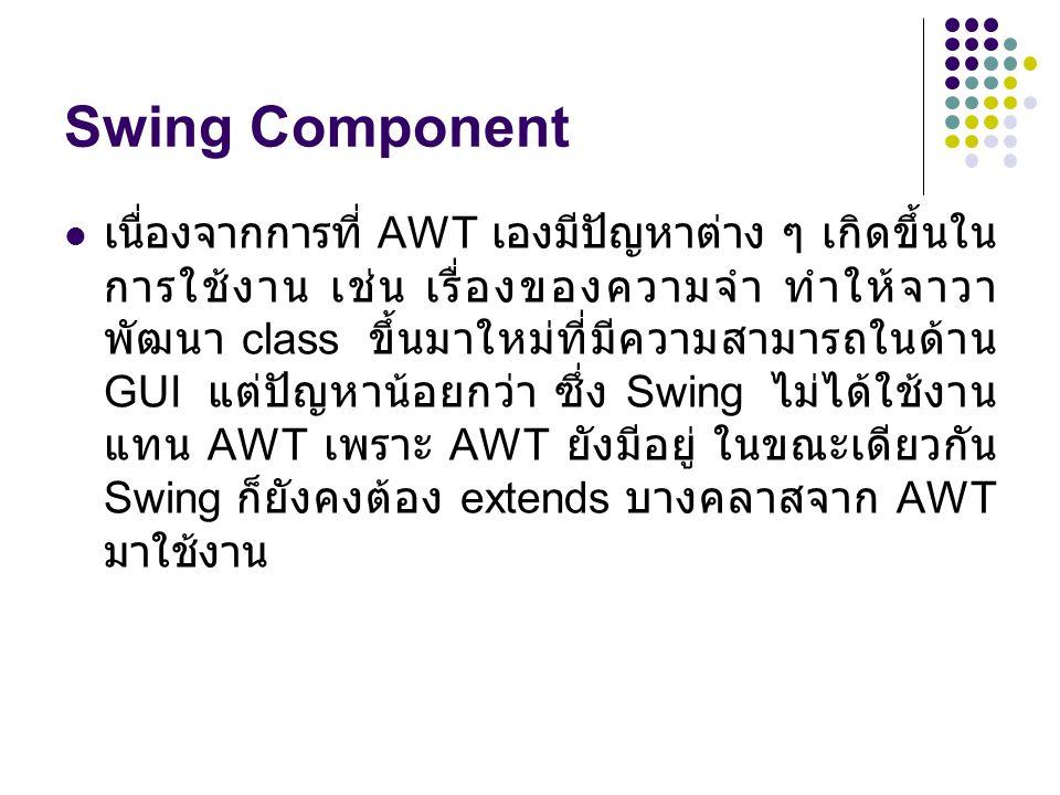 Swing Component