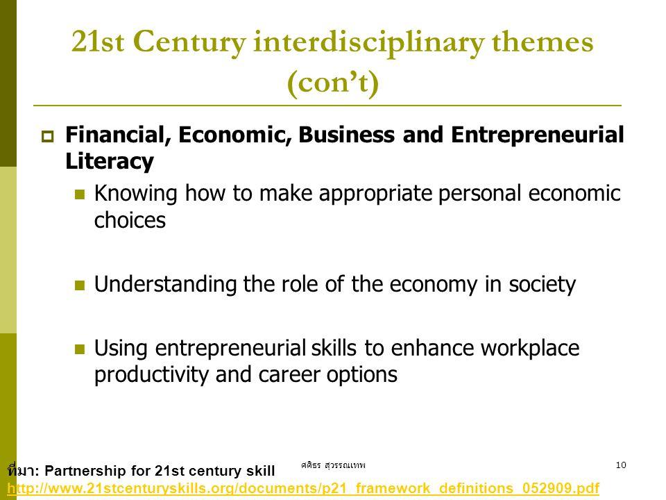 21st Century interdisciplinary themes (con't)