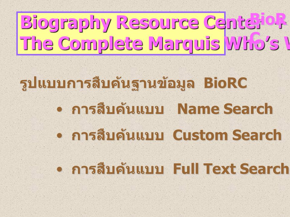 Biography Resource Center + The Complete Marquis Who's Who(R)