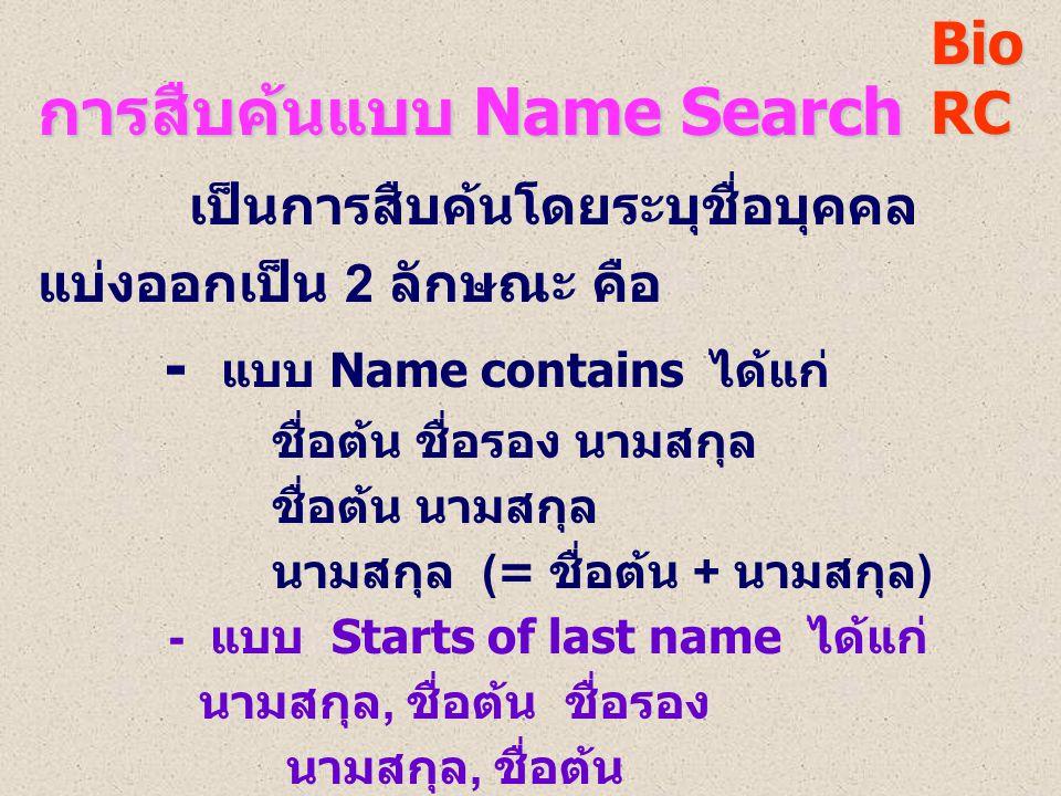 การสืบค้นแบบ Name Search