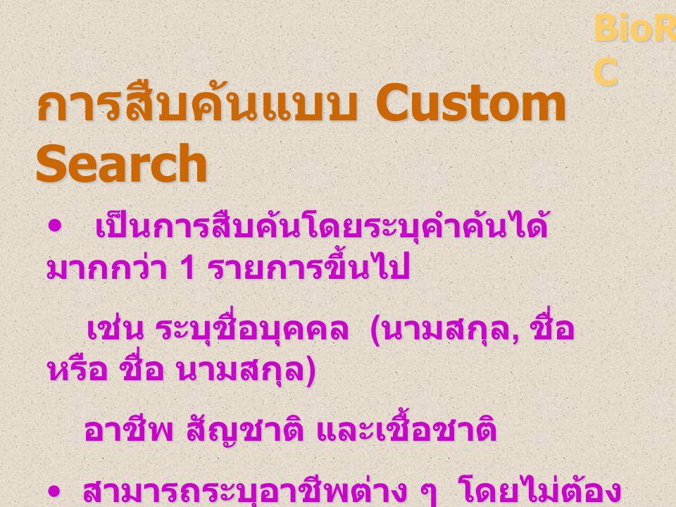 การสืบค้นแบบ Custom Search