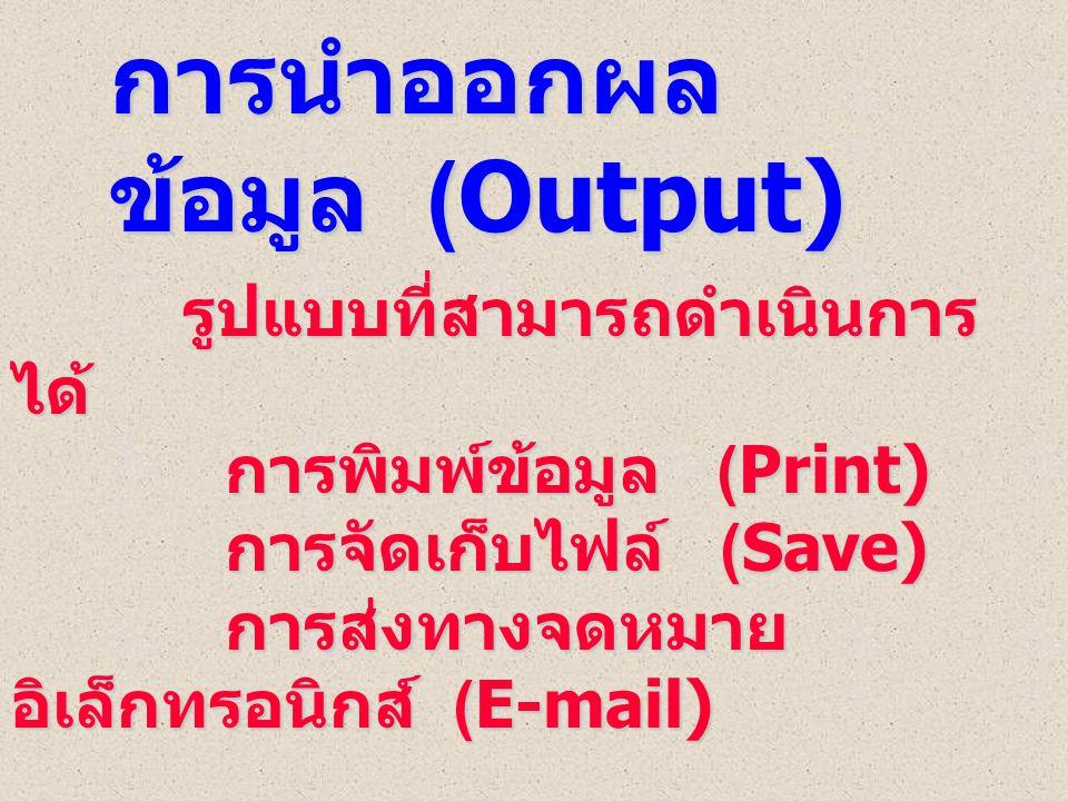 การนำออกผลข้อมูล (Output)