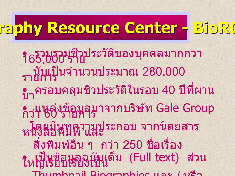 Biography Resource Center - BioRC