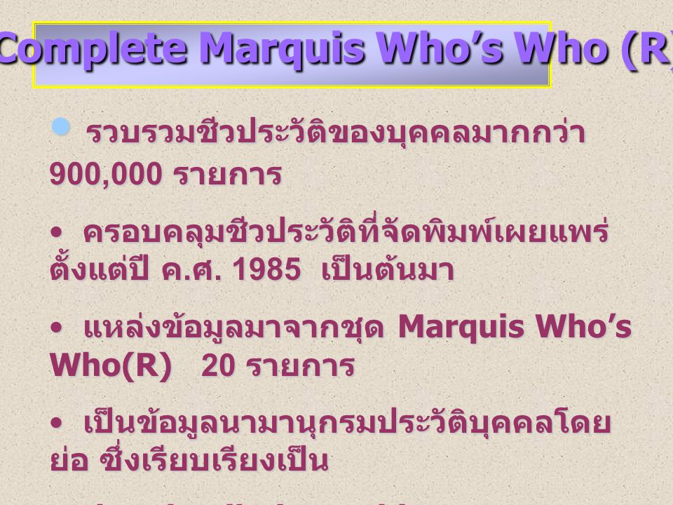 The Complete Marquis Who's Who (R)