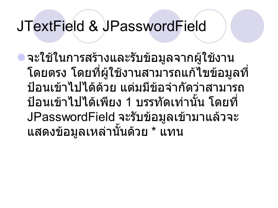 JTextField & JPasswordField