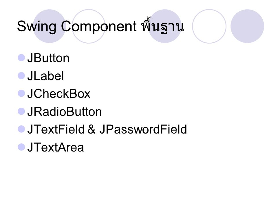 Swing Component พื้นฐาน