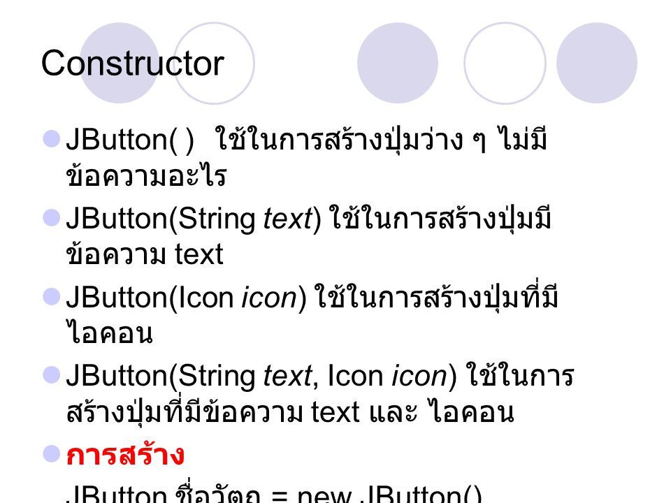 Constructor JButton( )Aใช้ในการสร้างปุ่มว่าง ๆ ไม่มีข้อความอะไร