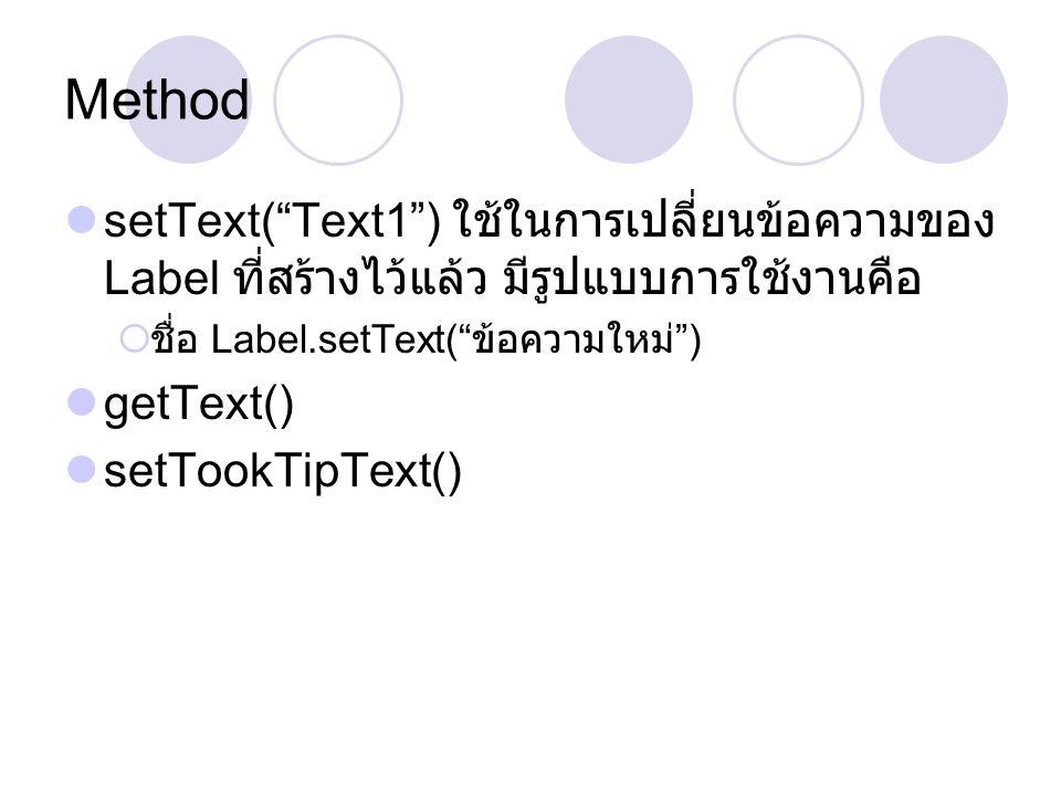 Method setText( Text1 ) ใช้ในการเปลี่ยนข้อความของ Label ที่สร้างไว้แล้ว มีรูปแบบการใช้งานคือ. ชื่อ Label.setText( ข้อความใหม่ )