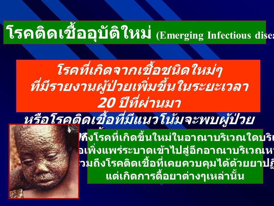 โรคติดเชื้ออุบัติใหม่ (Emerging Infectious diseases: EID):