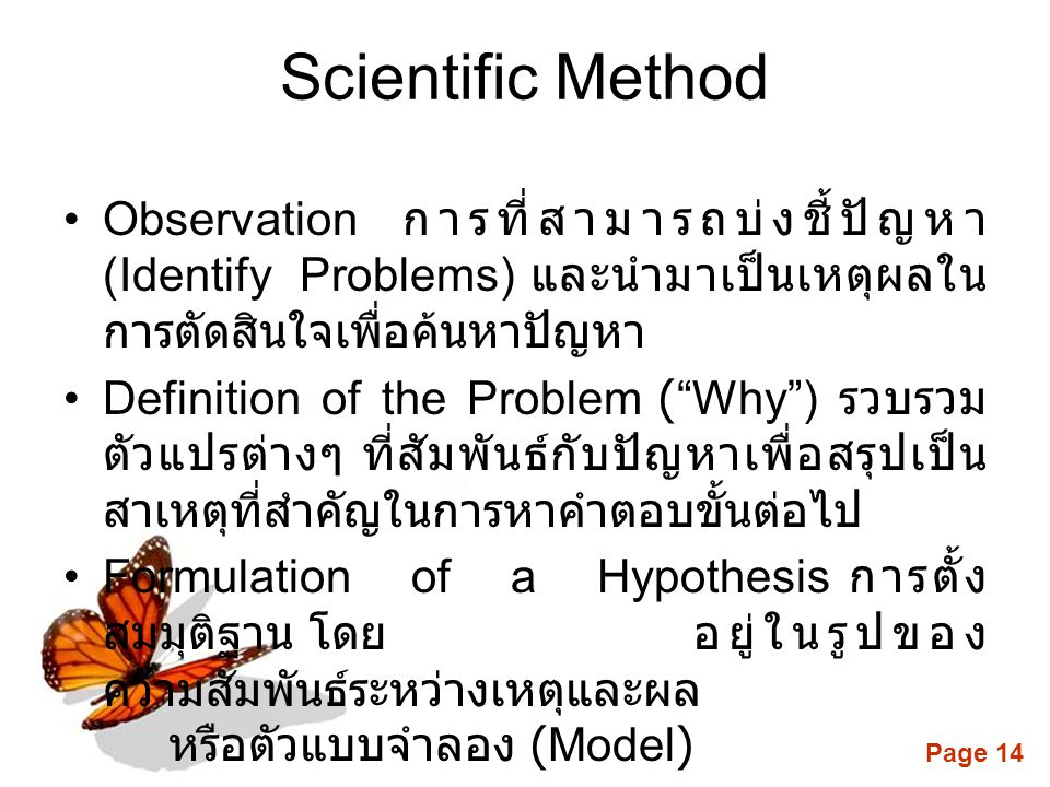 Scientific Method Observation การที่สามารถบ่งชี้ปัญหา (Identify Problems) และนำมาเป็นเหตุผลในการตัดสินใจเพื่อค้นหาปัญหา.