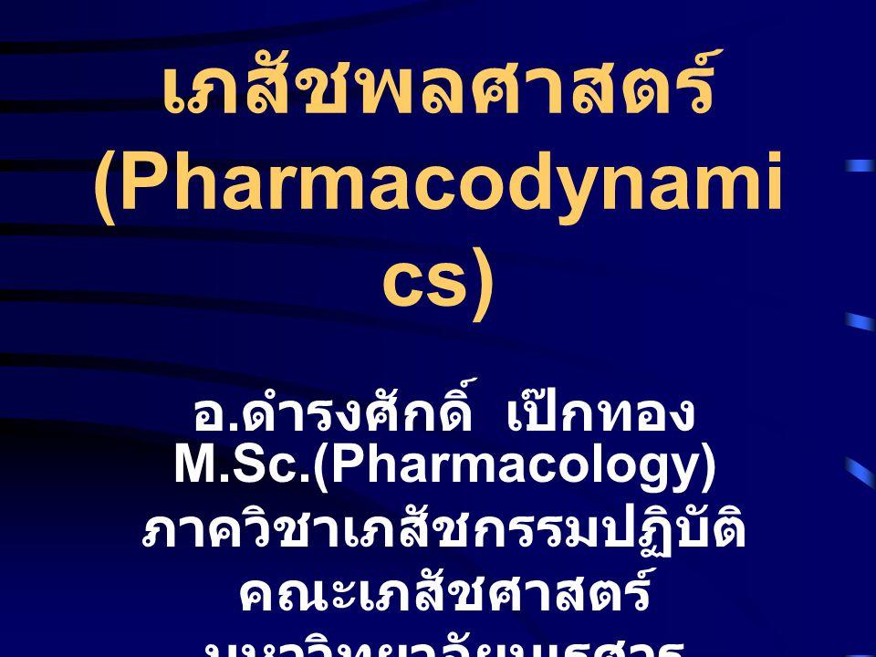 เภสัชพลศาสตร์ (Pharmacodynamics)