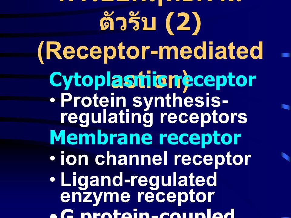 การออกฤทธิ์ผ่านตัวรับ (2) (Receptor-mediated action)