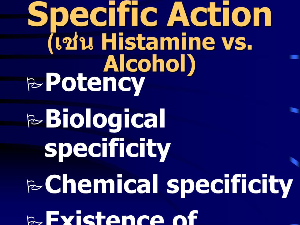 Specific Action (เช่น Histamine vs. Alcohol)