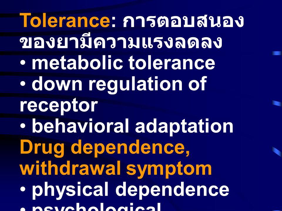 Tolerance: การตอบสนองของยามีความแรงลดลง
