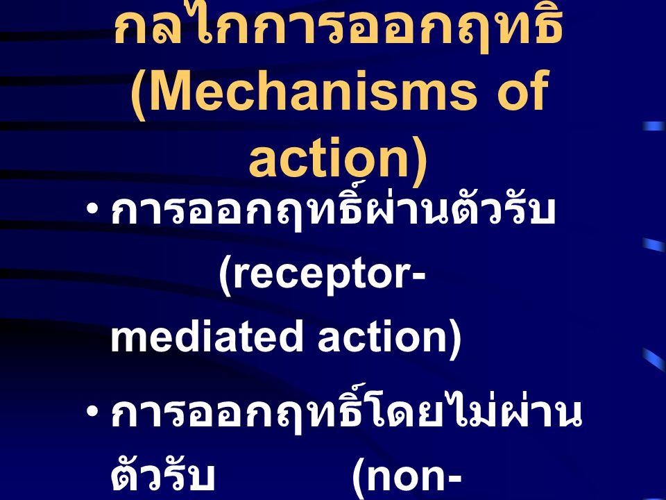 กลไกการออกฤทธิ์ (Mechanisms of action)