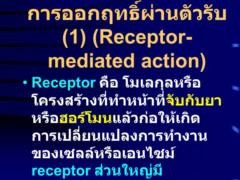 การออกฤทธิ์ผ่านตัวรับ (1) (Receptor-mediated action)