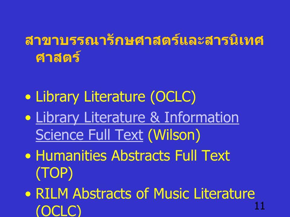 สาขาบรรณารักษศาสตร์และสารนิเทศศาสตร์