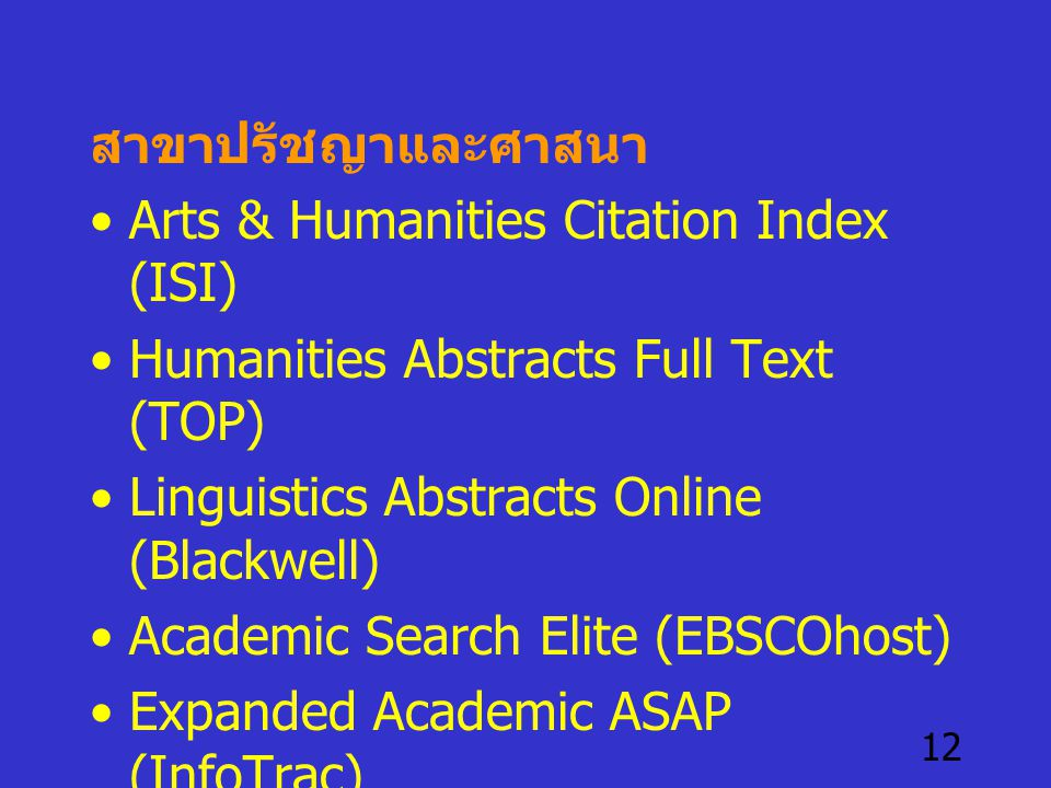 สาขาปรัชญาและศาสนา Arts & Humanities Citation Index (ISI) Humanities Abstracts Full Text (TOP) Linguistics Abstracts Online (Blackwell)