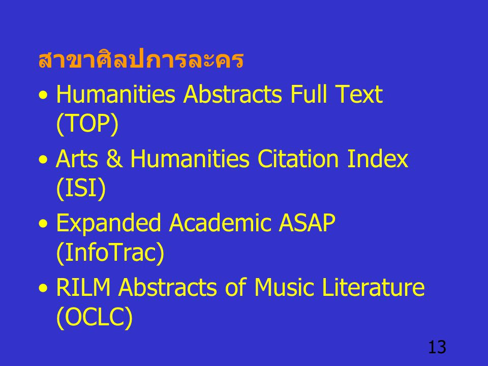สาขาศิลปการละคร Humanities Abstracts Full Text (TOP) Arts & Humanities Citation Index (ISI) Expanded Academic ASAP (InfoTrac)