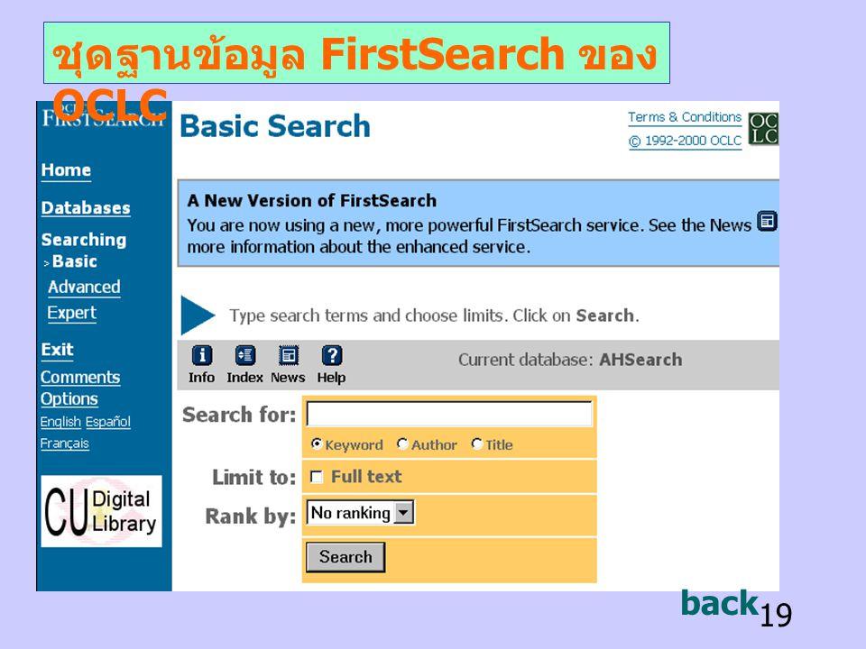 ชุดฐานข้อมูล FirstSearch ของ OCLC