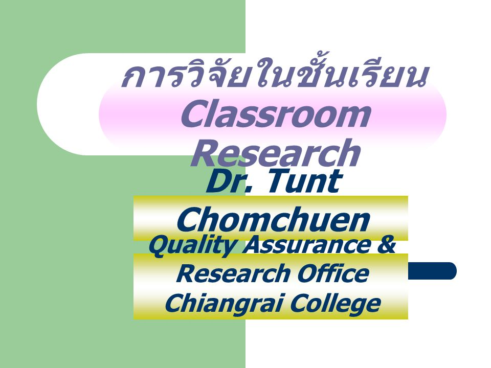 การวิจัยในชั้นเรียน Classroom Research