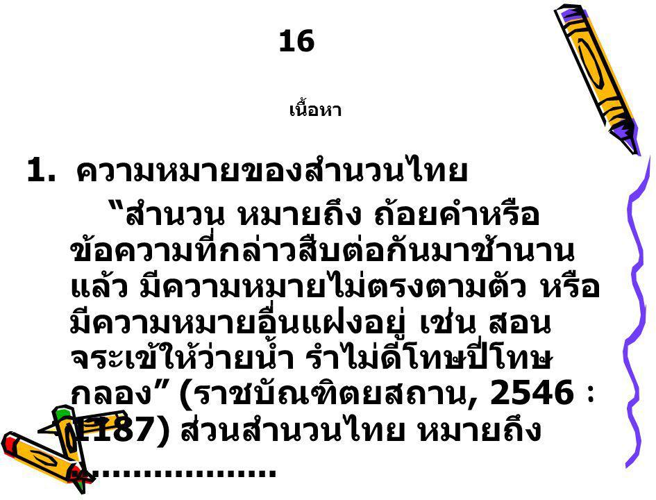 16 เนื้อหา. 1. ความหมายของสำนวนไทย.
