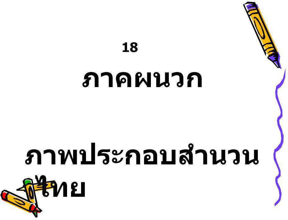 18 ภาคผนวก ภาพประกอบสำนวนไทย